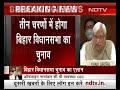 Bihar Election 2020: निर्वाचन आयोग का ऐलान- बिहार में 3 चरणों में विधानसभा चुनाव - Video