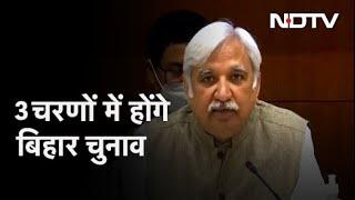 Bihar Election 2020: निर्वाचन आयोग का ऐलान- बिहार में 3 चरणों में विधानसभा चुनाव - Download this Video in MP3, M4A, WEBM, MP4, 3GP