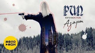 РИП (Юго-Восток) - Азарт (Official Video 2019)