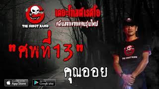 THE GHOST RADIO | ศพที่13 | คุณออย | 8 ธันวาคม 2562 | TheghostradioOfficial