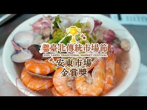 【2020 臺北傳統市場節】 ⭐天下第一攤金賞獎 🏆在地小吃類