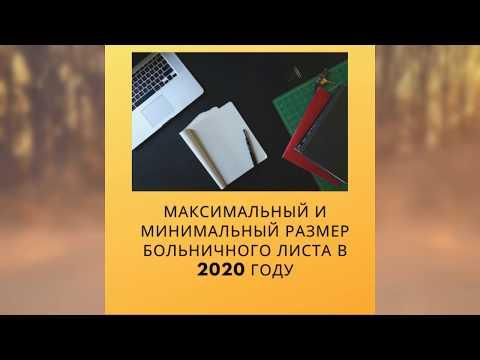 Максимальный и минимальный размер больничного листа в 2020 году
