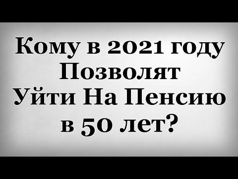Кому в 2021 году Позволят Уйти На Пенсию в 50 лет?