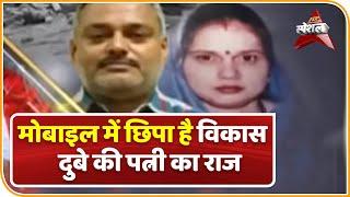 Kanpur Encounter: गैंगस्टर Vikas Dubey की बीवी का 'गुनाह',मोबाइल में छिपा है राज!