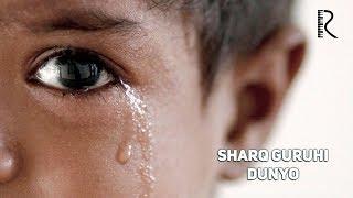 Sharq guruhi - Dunyo | Шарк гурухи - Дунё