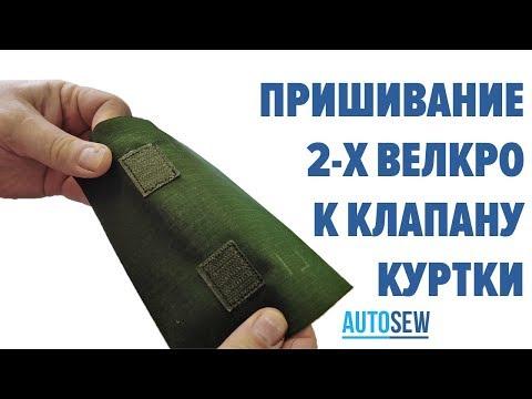 Пришивание 2-х велкро к клапану куртки на базе автомата BROTHER BAS-311HN NEXIO video