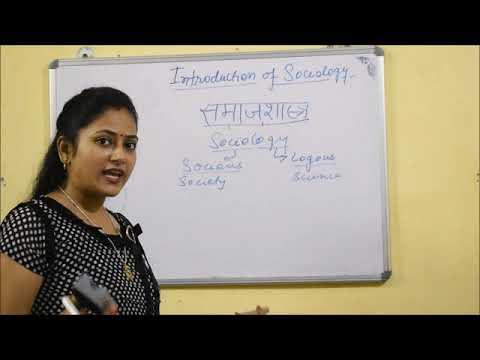 #sociology #INTRODUCTION_OF_SOCIOLOGY #समाजशास्त्र समाजशास्त्र। का परिचय