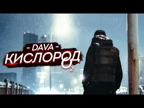 Dava - Кислород
