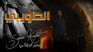 اغاني حصرية Samir Kwefati - Al Touwebi -Track 1- (Official Audio) -سمير كويفاتي - الطويبي - المقطوعة 1 تحميل MP3