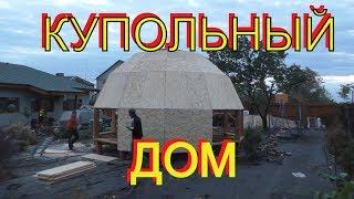 КУПОЛЬНЫЙ дом ДОБРОСФЕРА Z6. Сборка СТРАТОДЕЗИЧЕСКОГО купола на  БЕЗКОННЕКТОРНОМ деревянном каркасе.