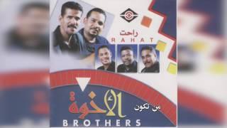 اغاني طرب MP3 فرقة الأخوة - من تكون تحميل MP3