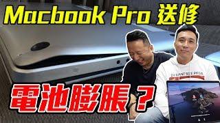 原來我的蘋果Macbook Pro真的電池膨脹了!換修結果全記錄 Men's Game玩物誌」
