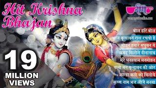 Krishna Bhajans 2020 | Hit Krishna Songs Non Audio Jukebox