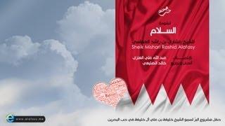 تحميل اغاني الشيخ مشاري العفاسي - السلام من حفل في حب البحرين MP3