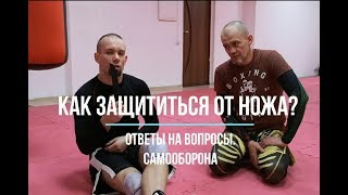 Как защититься от ножа? Удар ножом в живот и по лицу. (18+) Москва Самооборона 100 %