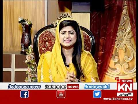 Istakhara 14 September 2020 | Kohenoor News Pakistan