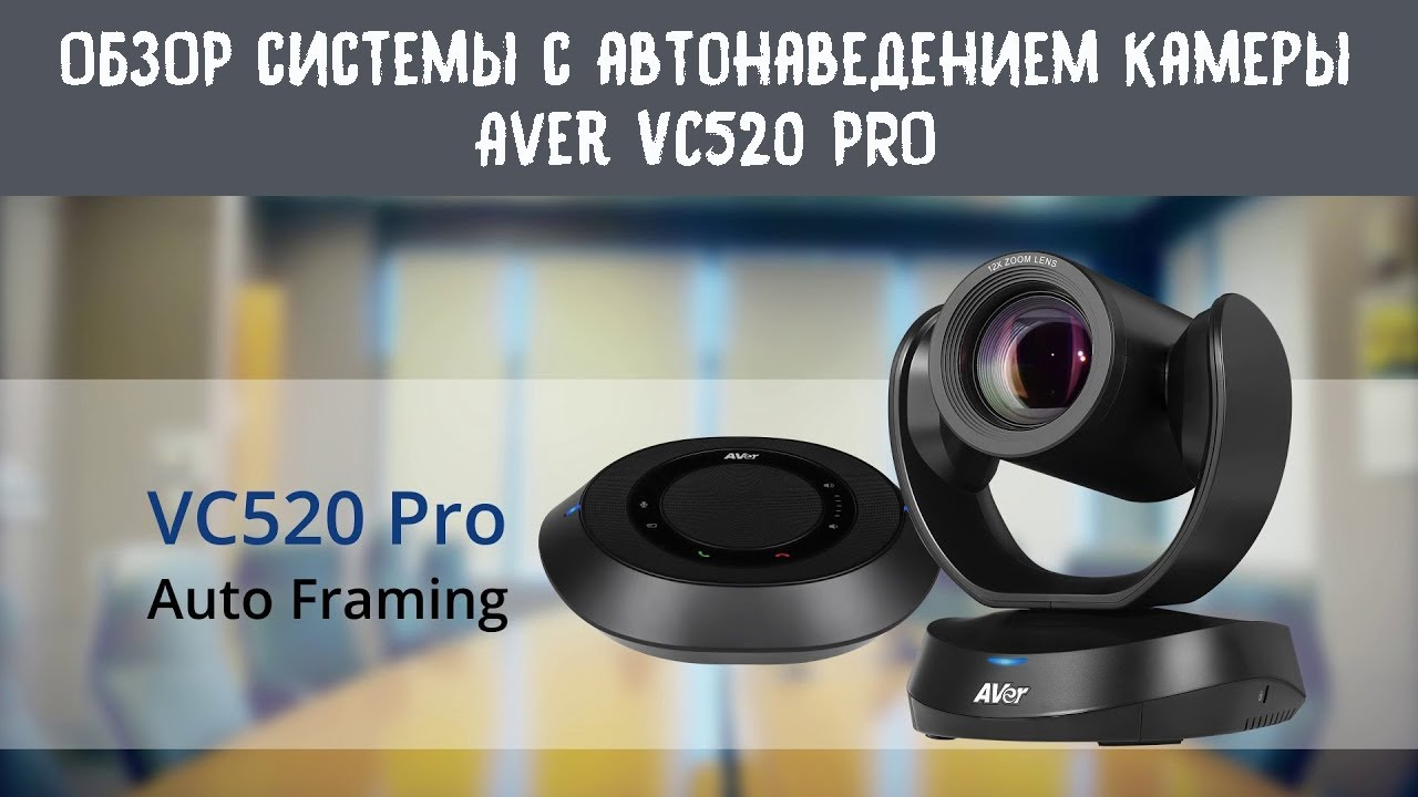 Обзор комплекта для видеоконференций Aver VC520 PRO с автонаведением.