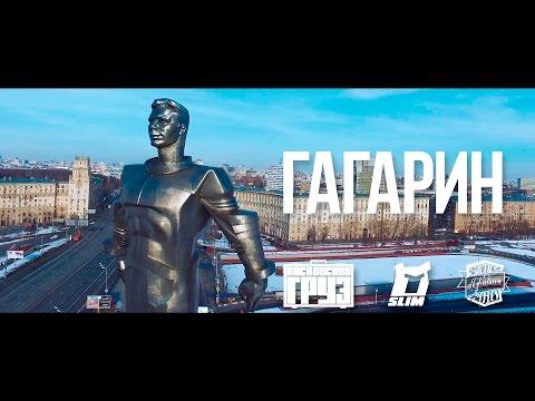 Гагарин ft. Каспийский Груз | Slim