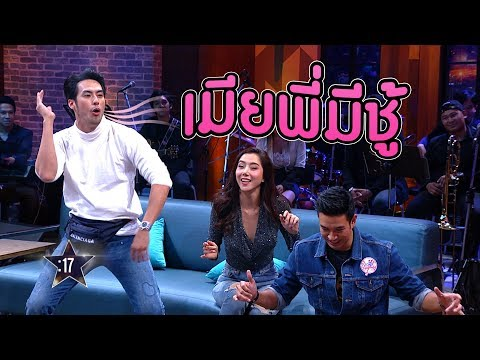 เมียพี่มีชู้ | HOLLYWOOD GAME NIGHT THAILAND SS2 | 8 ก.ย. 61