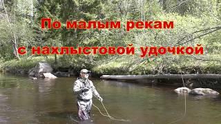 Нахлыст на малых реках и озерах средней полосы