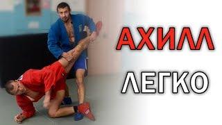 Болевой на ноги ахилл от одного из лучших в мире исполнителей этого приема, Дмитрия Бабийчука.