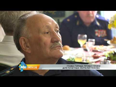 Новости Псков 26.07.2016 # Прием для почетных жителей Пскова