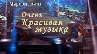 Бесподобная, красивая музыка для души! Дмитрий Метлицкий - Шепот звезд! Music - 2017
