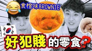 【令人犯賤的零食?】🍊橙味Brownie好吃嗎…最伏的零食是?(中字)😨韓國奇怪手信試食#下集