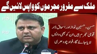 New Government To Bring Back Criminals Hassan,Hussain Nawaz & Ishaq Dar | Express News