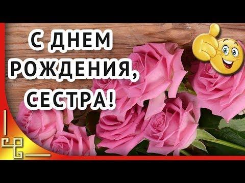 С днем рождения СЕСТРА! Красивое видео поздравление любимой СЕСТРЕ