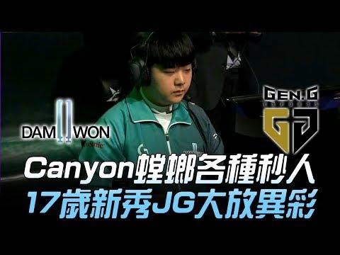DWG vs GEN Canyon螳螂各種秒人 17歲新秀打野大放異彩!Game 1