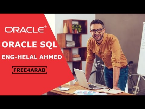 ‪02-Oracle SQL (create oracle account) By Eng-Helal Ahmed | Arabic‬‏