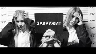 Саша Айс & Софа Купер - Закружит (тизер клипа)