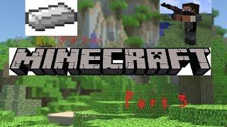 【minecraft】鉄と鉛とゲリラのマインクラフトゆっくり実況 part3