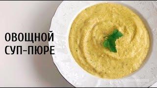 Как приготовить  нежный овощной суп-пюре? Рецепт приготовления овощного супа-пюре.