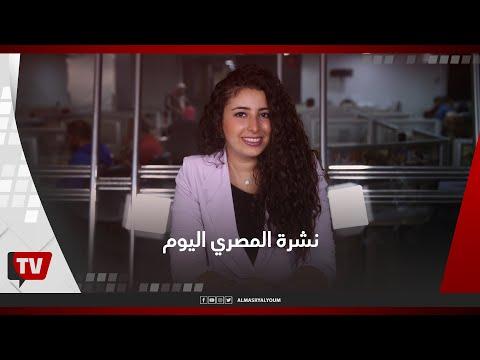 الإسكان تبدأ سحب الوحدات السكنية للمتأخرين عن الأقساط.. وظاهرة فلكية لأول مرة في مصر والوطن العربي