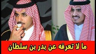اغاني حصرية ما لا تعرفه عن بدر بن سلطان ولهذا السبب أصبح حديث السعوديين تحميل MP3