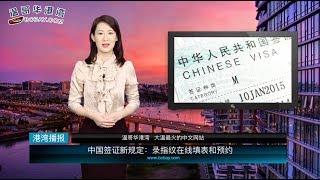 中国签证新规定:录指纹在线填表和预约     中国副总裁收贿107万刑满 来加娶妻未报案底移民被拒     加拿大毒贩被控多年 可能成为华为事件的棋子 (《港湾播报》20181228)