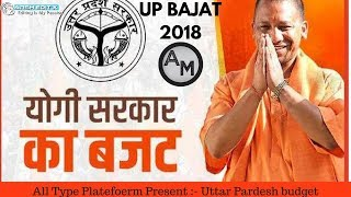 UP Budget 2018 -     Uttar pardesh Budget    Presented by All Type Plateform   