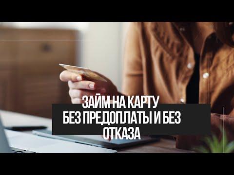 Займ на карту без предоплаты и без отказа онлайн