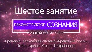 """""""Реконструктор Сознания"""" Базовый курс 2017-2018 6 семинар"""