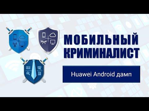 Просмотрев урок №21, Вы изучите подробную инструкцию по работе с методом извлечения физического образа и аппаратных ключей шифрования из Huawei-устройств на чипсетах Kirin в программных продуктах бренда «Мобильный Криминалист».