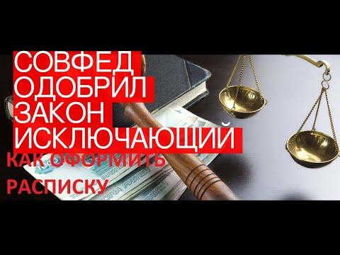 Совфед одобрил закон, исключающий возможность взыскания долгов спенсий ипособий