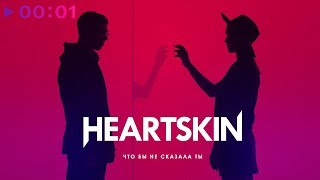 Heartskin - Что бы ни сказала ты I Official Audio | 2018