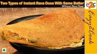 Instant Rava Dosa Recipe - एक ही बेटर से बनाये दो तरह के रवा डोसा बिना चावल आटे के| Crispy Rava Dosa