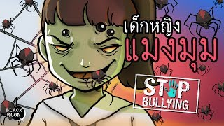 เด็กหญิงแมงมุม | บทเรียนคนขี้ขโมย | StopBullying