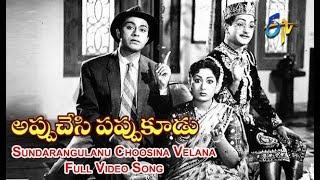 Sundarangulanu Choosina Velana Full Video Song | Appu Chesi Pappu Koodu | NTR | Savitri | ETV Cinema