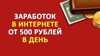 Заработок в интернете 500 руб в день. Заработок на стримах в YouTube.