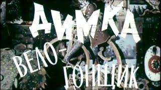Димка-велогонщик (1969). Детский фильм, короткометражка