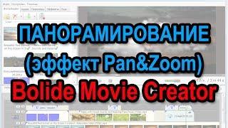 Эффект Pan&Zoom (панорамирование) в Bolide Movie Creator